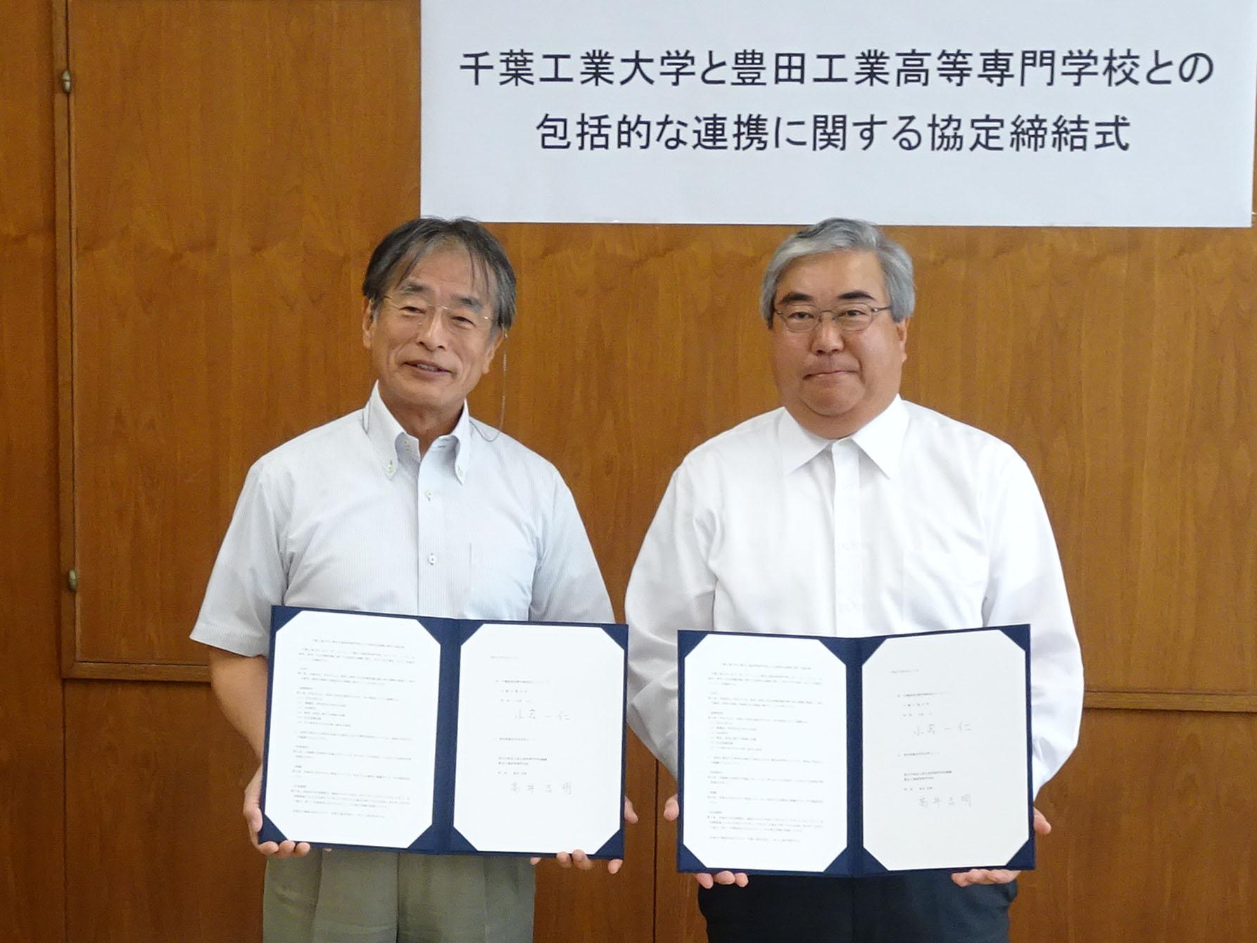 豊田工業高等専門学校との包括的な連携に関する協定を締結