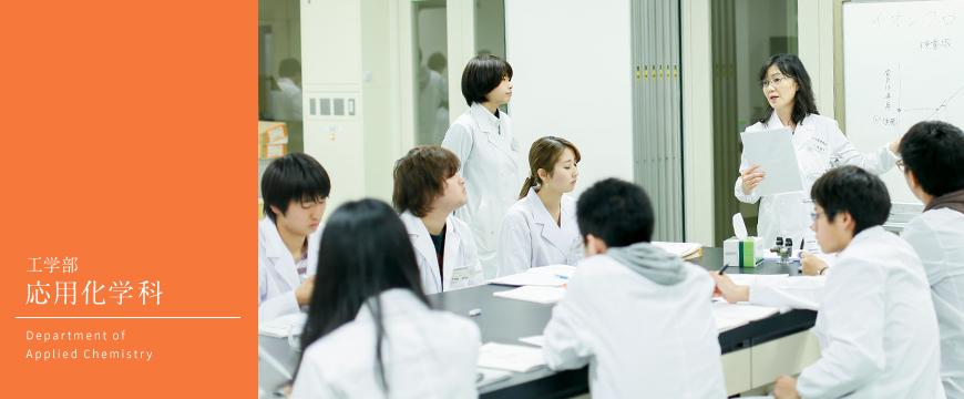応用化学科-Department of Applied Chemistry
