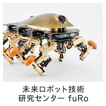 未来ロボット技術研究センター fuRo