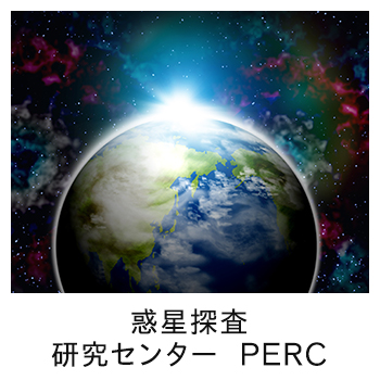 惑星探査 研究センター PERC