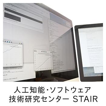人工知能・ソフトウェア技術研究センター STAIR