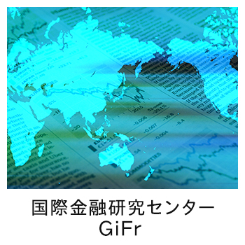 国際金融研究センター GiFr