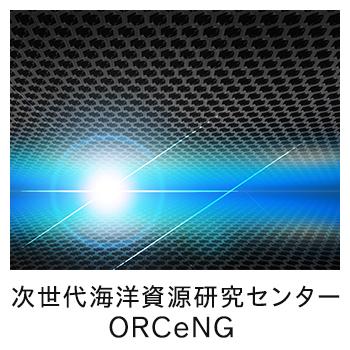 次世代海洋資源研究センター ORCeNG