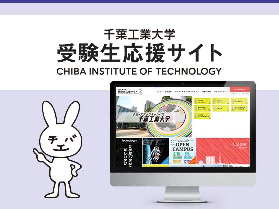 千葉工業大学 受験生応援サイト