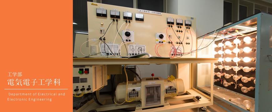 電気電子工学科-Department of Electrical and Electronic Engineering