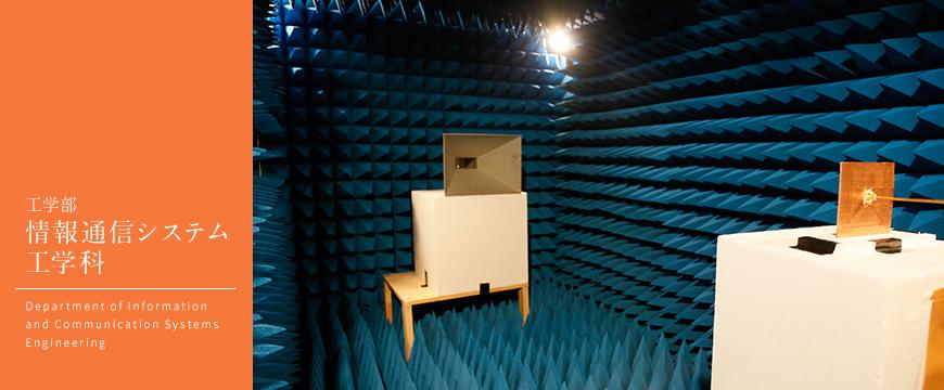 情報通信システム工学科-Department of Information and Communication Systems Engineering