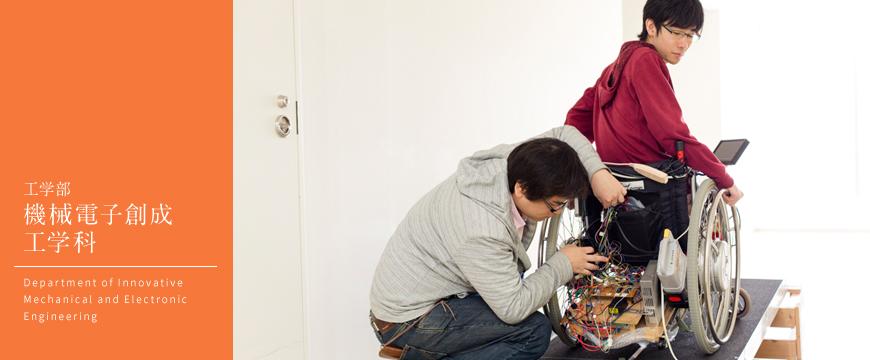 機械電子創成工学科-Department of Innovative Mechanical and Electronic Engineering