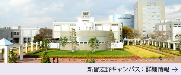 新習志野キャンパス