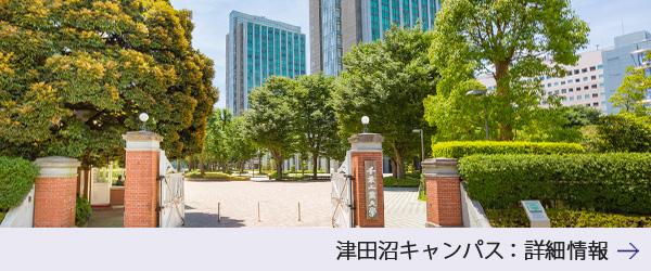 津田沼キャンパス