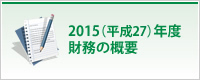 2015(平成27)年度 財務の概要