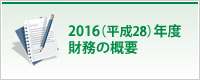 2016(平成28)年度 財務の概要