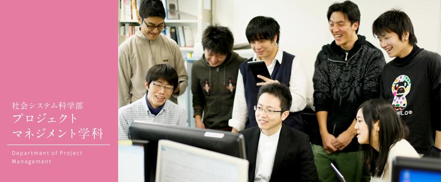 プロジェクトマネジメント学科-Department of Project Management