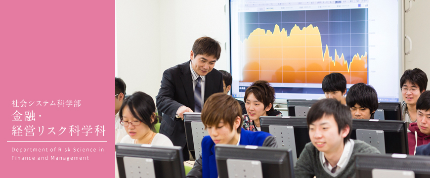 金融・経営リスク科学科-Department of Risk Science in Finance and Management