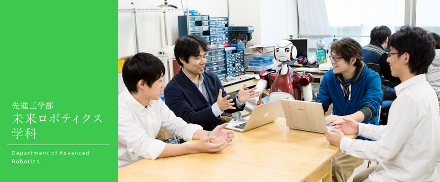 未来ロボティクス学科-Department of Advanced Robotics